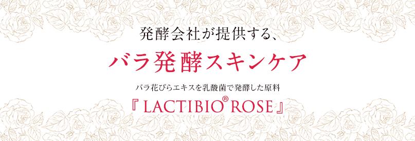 発酵ローズOEM化粧品HAKKO COSMETIC/LACTIBIO ROSE(ラクティビオローズ)